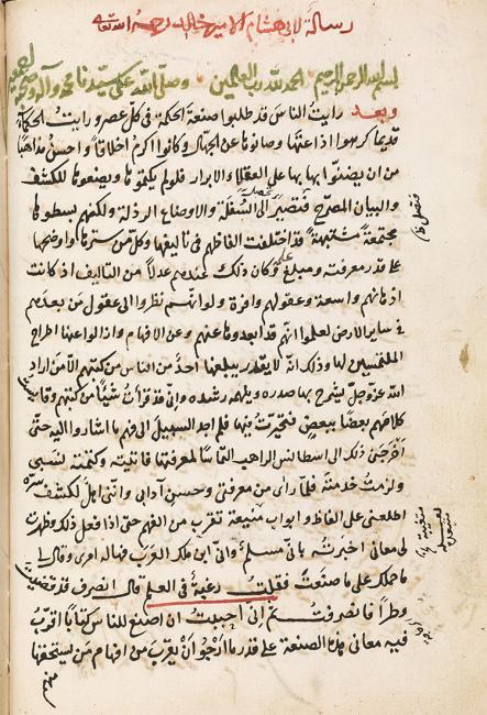 مقالة عن الخيمياء (الكيمياء القديمة) تنسب إلى خالد بن يزيد. Or 13006، ص ١١ظ