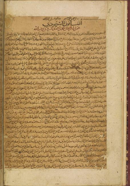 Title page from al-Bīrūnī's al-Qānūn al-Mas'ūdī. Or 1997, f. 1v