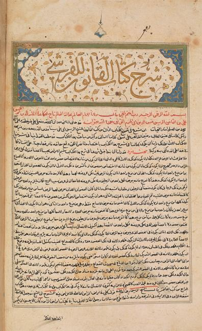 The beginning of Ibn al-Nafīs's Commentary on the Anatomy of the Canon. Or. 5596, f. 1v