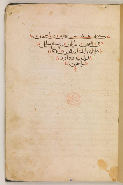 Title page from Ḥunayn's Questions on the Eye. Or. 6888, f. 1r