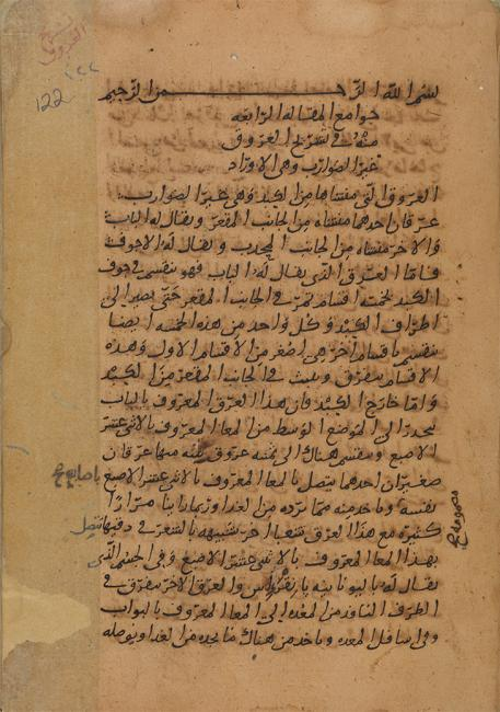 Beginning of Galen's description of the anatomy of the veins from the Arabic version of his De anatomicis administrationibus. Or. 9202, f. 122r