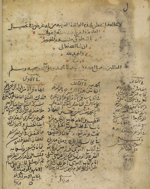 Two hundred years after Ibn al-Shāṭir, a later muwwaqit at the Umayyad Mosque, 'Alī ibn Nāṣir al-Dīn al-Ṭarāblusī, attended teaching sessions on arithmetic as shown by these reading certificates. Or 3129, f. 99v