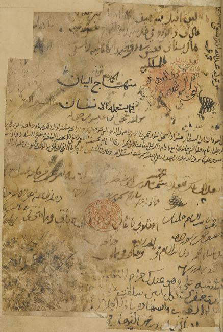Title page of an early copy of Ibn Jazlah's The Clear Path on What [Drugs] People Use (Or. 7499, f. 1r)