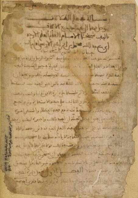 Title page of Ibn al-Raqqām's treatise on sundials, On the Science of Shadows, from a manuscript copied during the author's lifetime. Or 9587, f. 1v