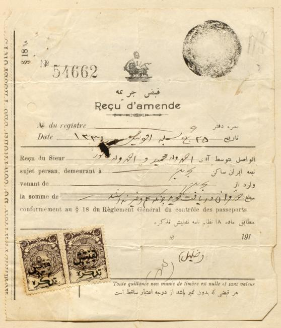 Reçu d'amende [receipt of fine]. IOR/R/15/2/2, f. 100