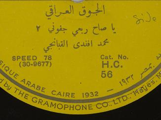 Dusty Streets and Hot Music in Baghdad: Iraqi Maqam Music and Chalgi Ensembles