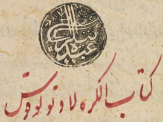 مجموعة المخطوطات العربية في المكتبة البريطانية