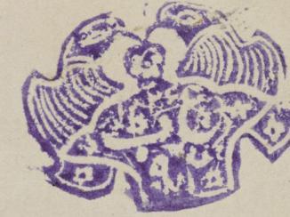 الأسلحة والأختام: ختم غير تقليدي يشير إلى التأثيرات الثقافية السائدة في دبي، سنة ١٩١٠
