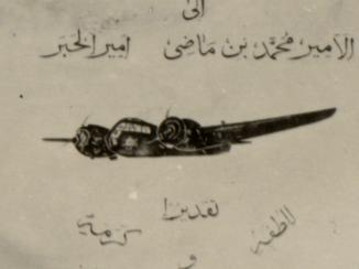 حوادث تحطّم الطائرات في الخليج خلال الحرب العالمية الثانية