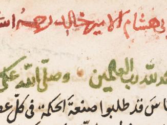 بداية العلوم في العالم الإسلامي